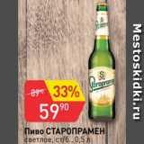 Скидка: Пиво СТАРОПРАМЕН