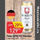 Скидка: Пиво ШПАТЕН Мюнхен