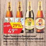 Пиво Чешское/баварское Ирландский Стаут/Бельгийский эль