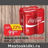 Напиток Кока-Кола Мультипак 4 шт