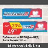 Магазин:Авоська,Скидка:Зубная Паста БЛЕНД-А-Мед Анти Кариес