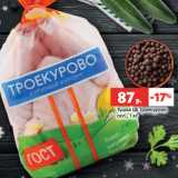 Тушка ЦБ Троекурово охл., 1 кг , Вес: 1 кг