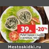 Магазин:Виктория,Скидка:Рулет Ханум с сыром и зеленью, 100 г