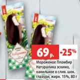 Скидка: Мороженое Пломбир Натуралика эскимо, ванильное в слив. шок. глазури, жирн. 15%, 80 г