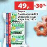 Творог Дмитровский МЗ Обезжиренный, жирн. 0%, 180 г, Вес: 180 г