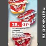 Десерт Молочный/ Творожный Чудо Творожок в ассортименте, жирн. 4-4,2%, 100 г, Вес: 100 г