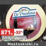 Сыр Ла Паулина Реджанито твердый, жирн. 42-46%, 1 кг, Вес: 1 кг