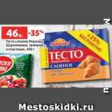 Магазин:Виктория,Скидка:Тесто слоеное Морозко б/дрожжевое, заморож., в пластинах, 400 г