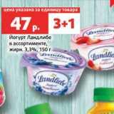 Йогурт Ландлибе в ассортименте, жирн. 3,3%, 150 г, Вес: 150 г
