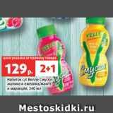 Напиток с/с Велле Смусси малина и ежевика/манго и маракуйя, 240 мл, Объем: 240 мл