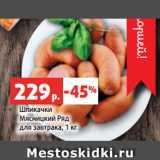 Скидка: Шпикачки Мясницкий Ряд для завтрака, 1 кг