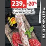 Скидка: Колбаса Фуэт Экстра Казадемонт с/в, 150 г