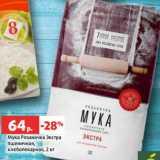 Магазин:Виктория,Скидка:Мука Рязаночка Экстра пшеничная, хлебопекарная, 2 кг