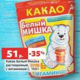 Скидка: Какао Белый Мишка растворимый, с витамином С, 150 г