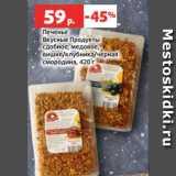 Скидка: Печенье Вкусные Продукты сдобное, медовое, вишня/клубника/черная смородина, 420 г