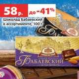 Скидка: Шоколад Бабаевский в ассортименте, 100 г
