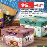 Скидка: Конфеты Амапола вафельные, с кокосом/ с ванильно-сливочным вкусом, 100 г