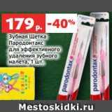 Скидка: Зубная Щетка Пародонтакс для эффективного удаления зубного налета, 1 шт.