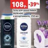 Магазин:Виктория,Скидка:Гель для душа Нивея мужской, в ассортименте, 250 мл