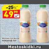 Скидка: Молоко топленое Романов луг