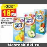 Магазин:Дикси,Скидка:Соки, нектары и напиток Фрутоняня