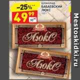 Скидка: Шоколад Бабаевский люкс