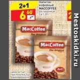 Магазин:Дикси,Скидка:Напиток кофейный Maccoffee1