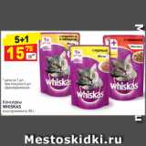 Магазин:Дикси,Скидка:Консервы Whiskas