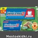 Зубная паста Blen-a-med
