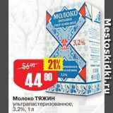 Магазин:Авоська,Скидка:Молоко Тяжин