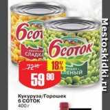 Авоська Акции - Кукуруза/горошек 6 Соток