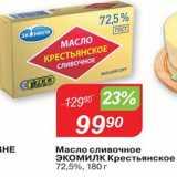 Авоська Акции - Масло сливочное Экомилк