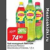 Магазин:Авоська,Скидка:Чай холодный Липтон