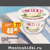 Магазин:Авоська,Скидка:Сыр Домашний