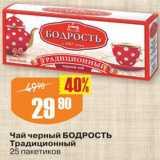 Магазин:Авоська,Скидка:Чай Бодрость