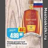 Магазин:Авоська,Скидка:Ликер Старейшина
