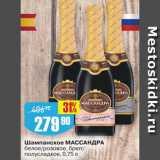 Скидка: Шампанское Массандра