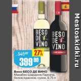 Скидка: Вино Бесо де Вино