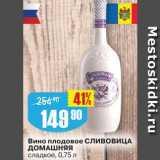 Магазин:Авоська,Скидка:Вино Сливовица