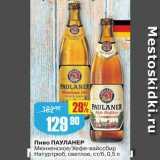 Скидка: Пиво Пауланер