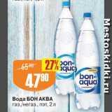 Скидка: Вода БонАква