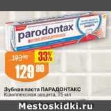 Скидка: Зубная паста Парадонтакс
