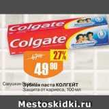 Магазин:Авоська,Скидка:Зубная паста Колгейт