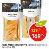 Пятёрочка Акции - Рыба Масляная Палтус х/к