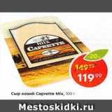 Пятёрочка Акции - Сыр козий Caprette Mix