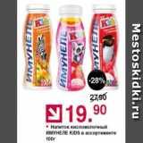 Магазин:Оливье,Скидка:Напиток кисломолочный Имунеле Kids