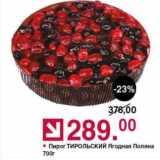 Скидка: Пирог Тирольский