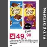 Магазин:Оливье,Скидка:Шоколад Alpen Gold