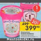 Скидка: Мороженое Baskin Robbins