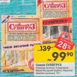 Скидка: Стружка путассу/ставридка/филе янтарной рыбки/нарезка минтая Сухогруз